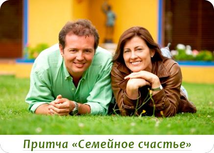 Притча семейное счастье
