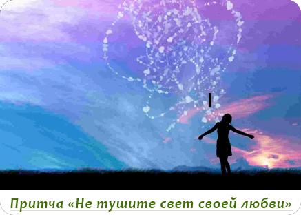 Притча «Не тушите свет своей любви»