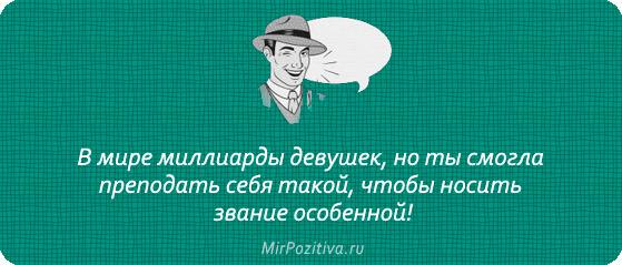 Комплименты Любимой Девушке, Женщине для Андроид - скачать APK | 239x559