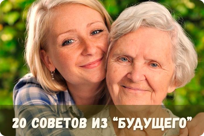 советы от старших