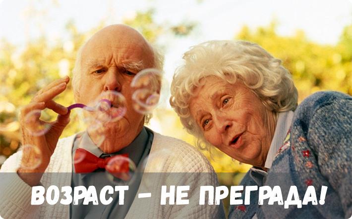 Увлекательная жизнь тех, кому за 70