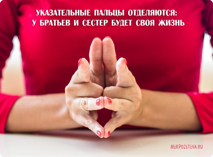 разомкнутые указательные пальцы