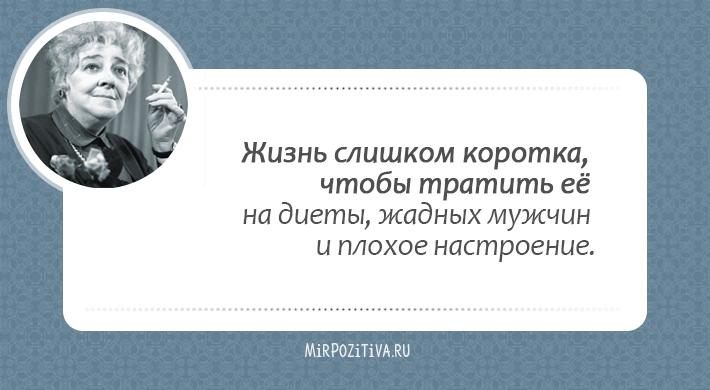 Блестящие высказывания Фаины Георгиевны Раневской о мужчинах