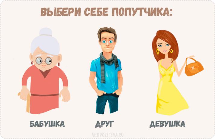 бабушка, приятель, девушка