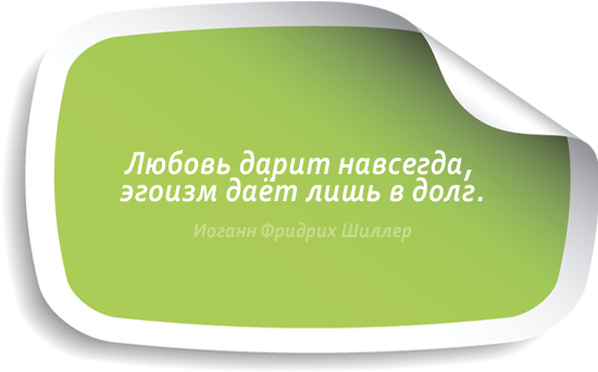 Любовь дарит навсегда, эгоизм даёт лишь в долг.