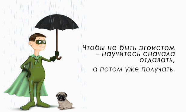 собака под зонтиком: Чтобы не быть эгоистом – научитесь сначала отдавать, а потом уже получать