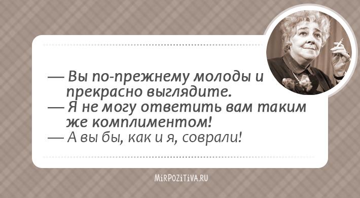 Актуальны тогда и сейчас - лучшие афоризмы Фаины Раневской