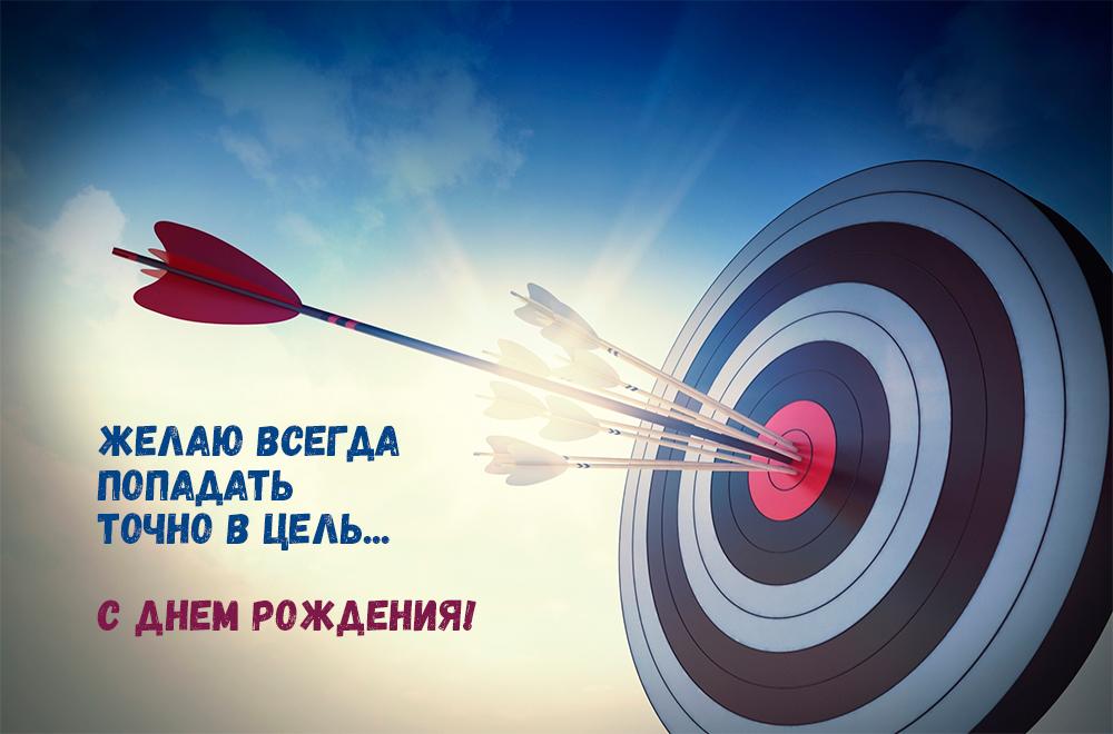 стрела мишень цель