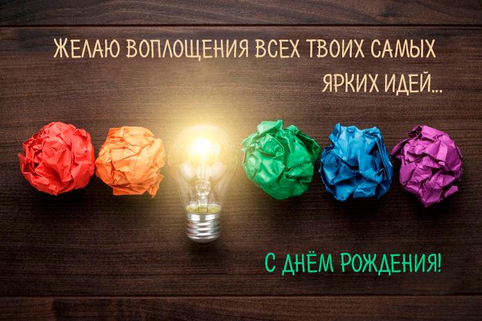 яркие идеи