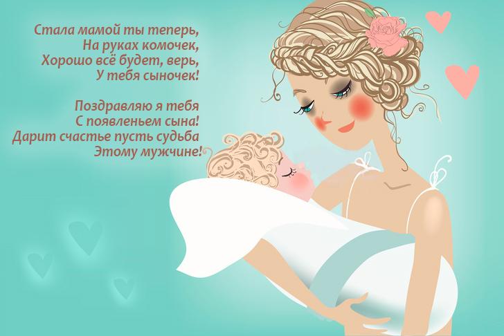 Картинки поздравления для сестры с рождением сына