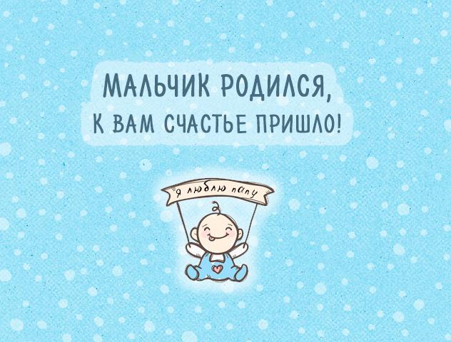 мальчик родился