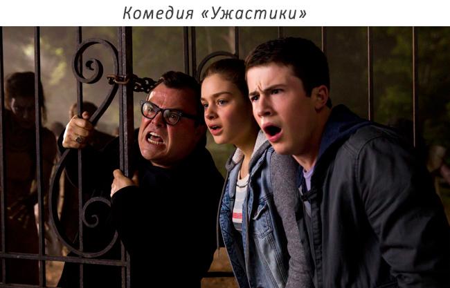 ужастики, комедия семейная