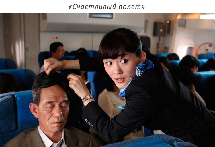 «Счастливый полет»