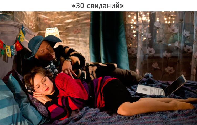 «30 свиданий»