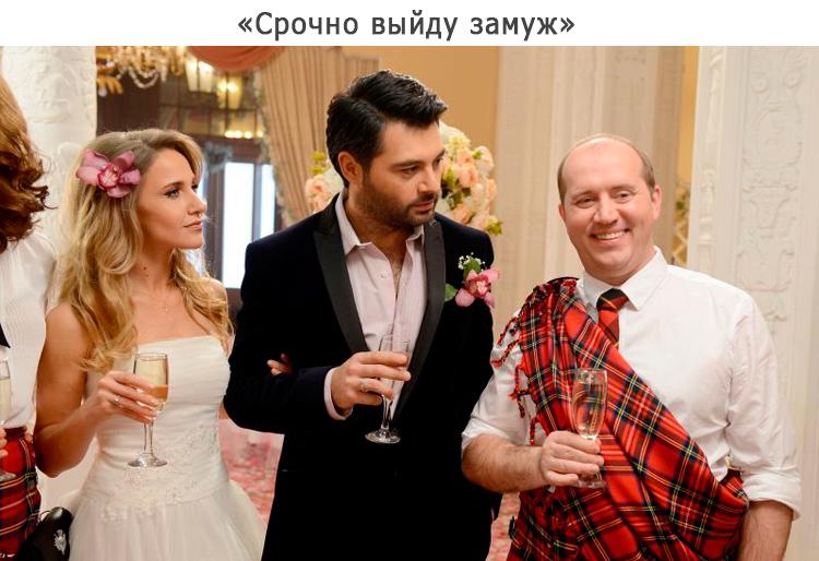 «Срочно выйду замуж» Юля Ковальчук и Алексей Чумаков