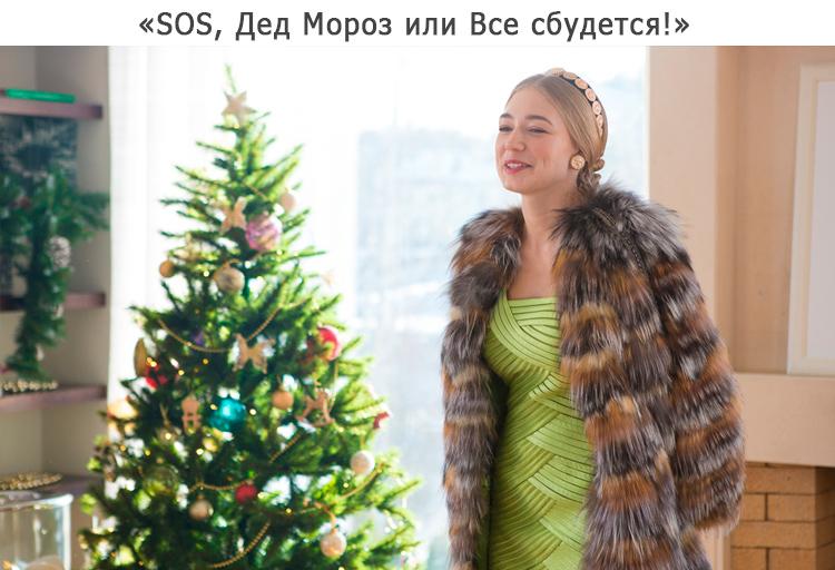 SOS, Дед Мороз или Все сбудется!