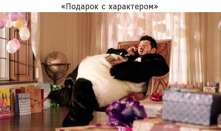 «Подарок с характером» - Галустян панда