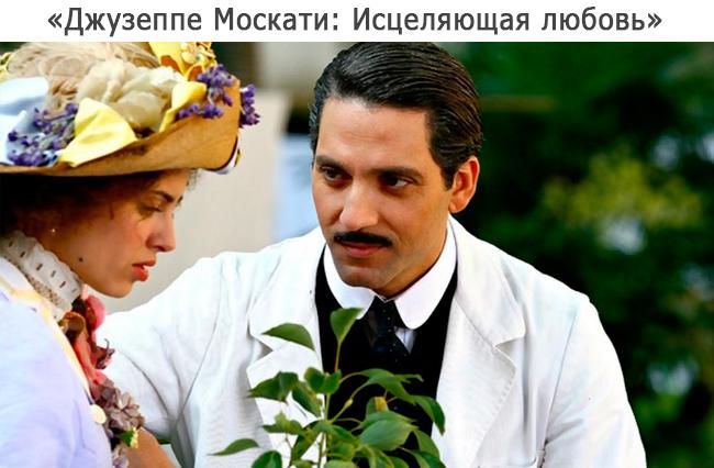 «Джузеппе Москати: Исцеляющая любовь»