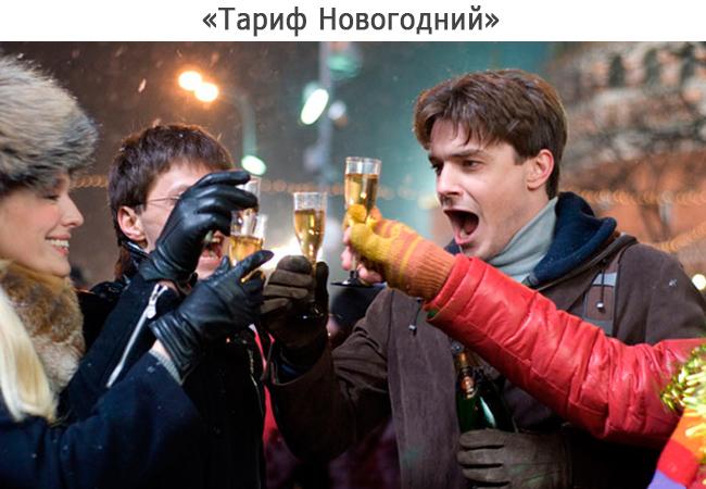 «Тариф Новогодний»