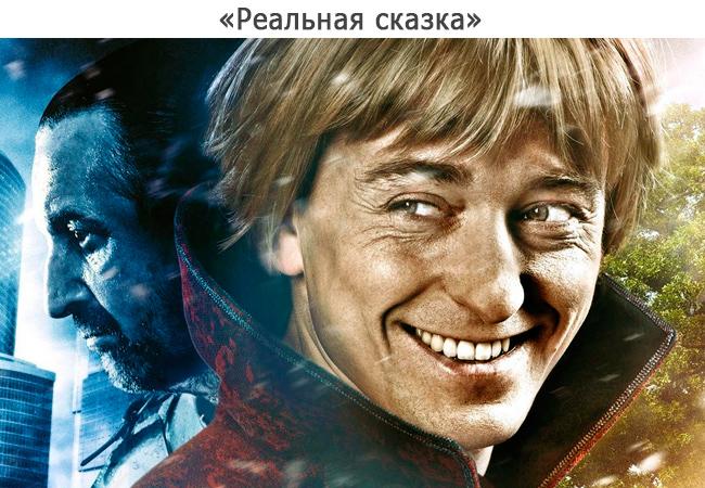 фильм Безрукова Реальная сказка