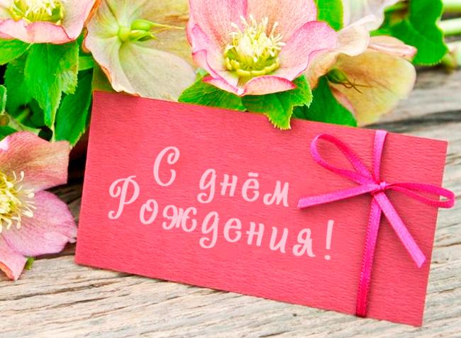 с днём рождения открытка