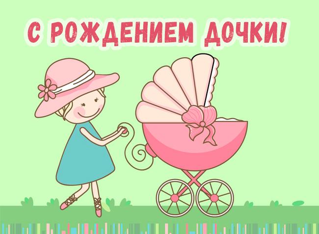 с рождением дочки