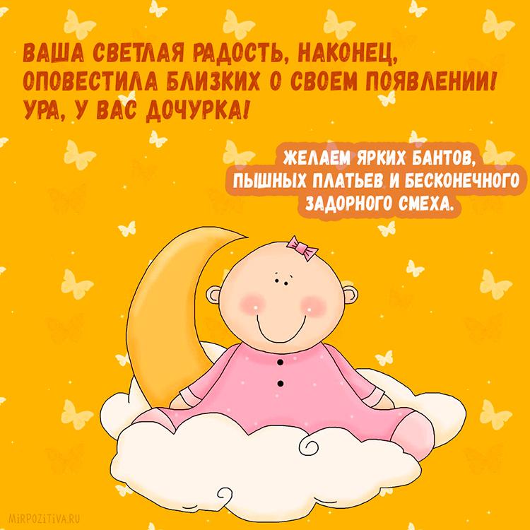 открытка дочка родилась