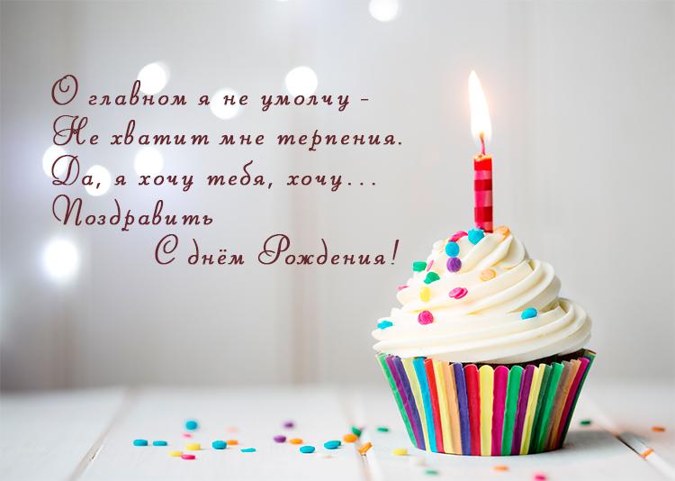 Оригинальное поздравления с день рождения проза