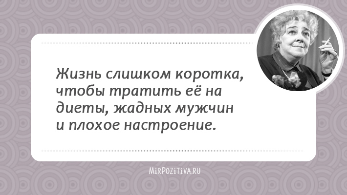 Фаина Раневская: самые смешные высказывания