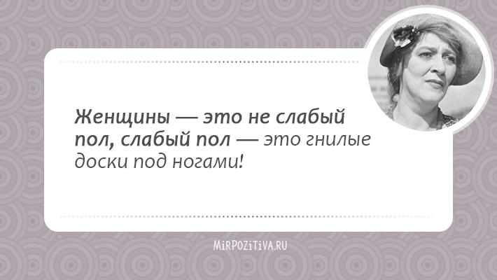 Фаина Раневская: цитаты и афоризмы Корки