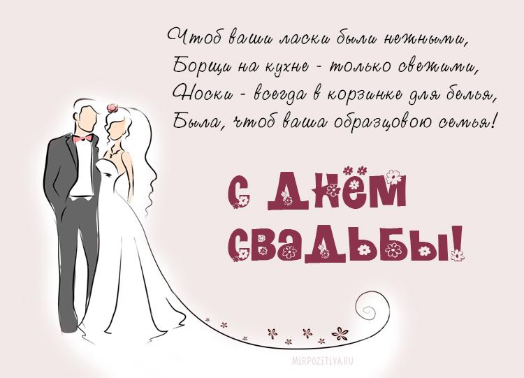 свадебные тосты и пожелания молодым в стихах основном она