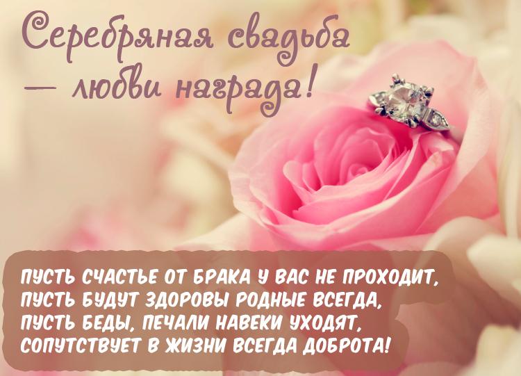 serebryanaya-svadba-otkritki-pozdravleniya foto 17