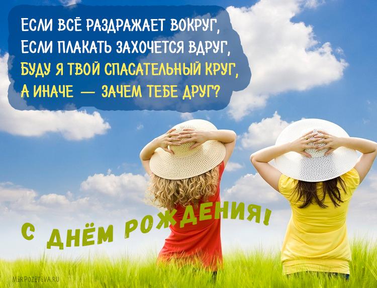 Если всё раздражает вокруг, Если плакать захочется вдруг, Буду я твой спасательный круг, А иначе — зачем тебе друг?