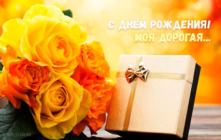с днем рождения, моя дорогая