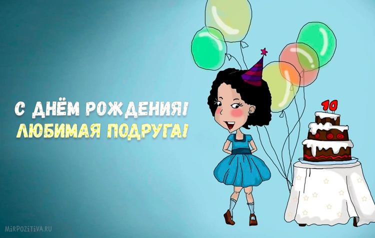с днем рождения, любимая подруга
