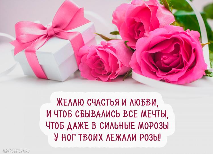 Желаю счастья и любви,И чтоб сбывались все мечты,Чтоб даже в сильные морозы У ног твоих лежали розы!