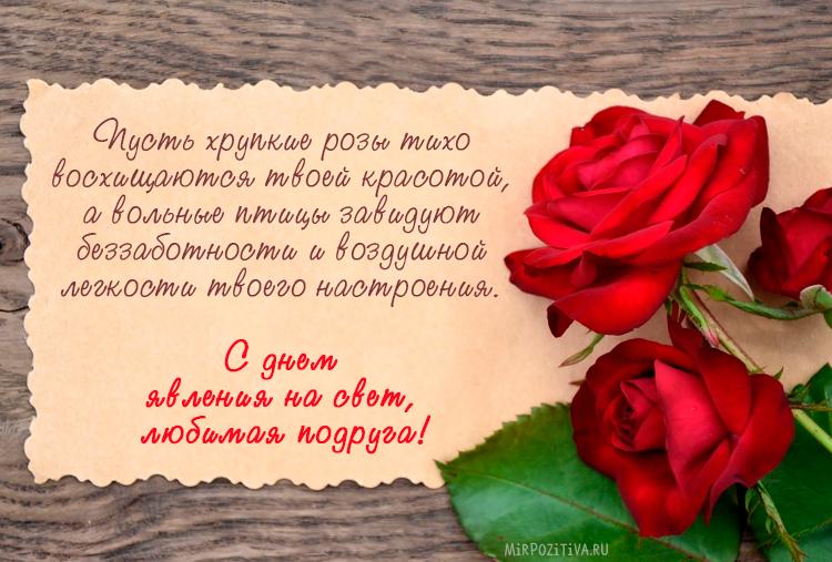 Пусть хрупкие розы тихо восхищаются твоей красотой, а вольные птицы завидуют беззаботности и воздушной легкости твоего настроения. С днем явления на свет, любимая подруга!