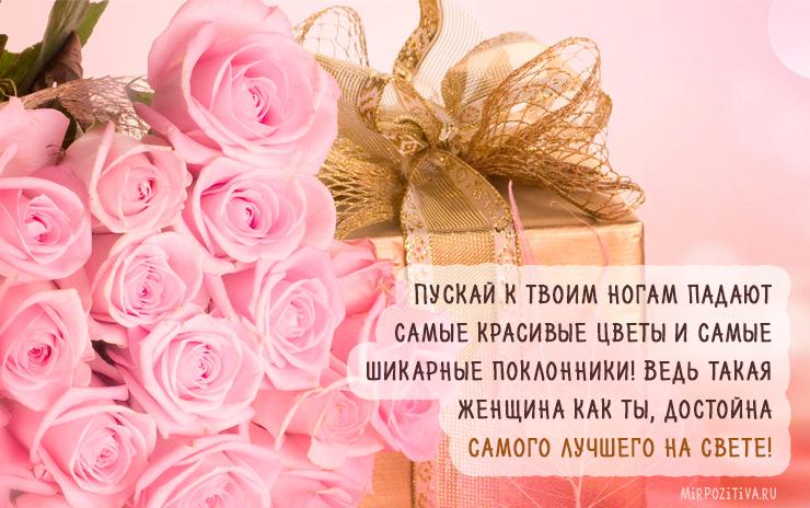 Пускай к твоим ногам падают самые красивые цветы и самые шикарные поклонники! Ведь такая женщина как ты, достойна самого лучшего на свете!