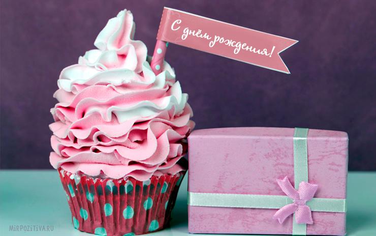 пирожное и подарок с днем рождения