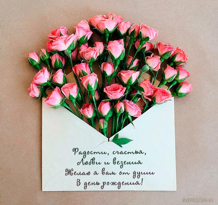 конверт с цветами и поздравлением