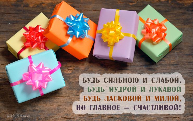 Будь сильною и слабой, Будь мудрой и лукавой Будь ласковой и милой, Но главное — СЧАСТЛИВОЙ!