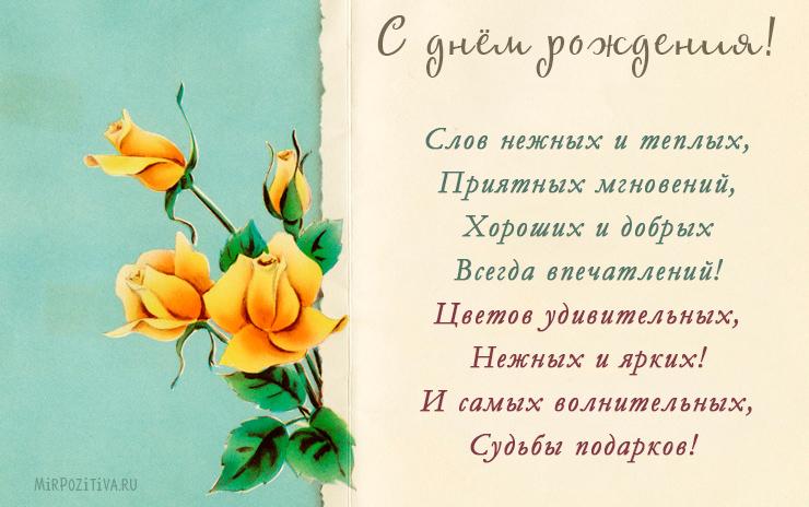 Слов нежных и теплых, Приятных мгновений, Хороших и добрых Всегда впечатлений! Цветов удивительных, Нежных и ярких! И самых волнительных, Судьбы подарков!