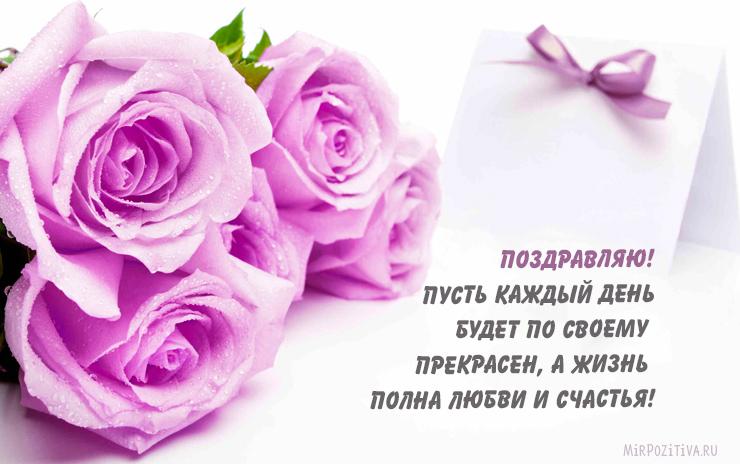 Поздравляю! Пусть каждый день будет по своему прекрасен, а жизнь полна любви и счастья!