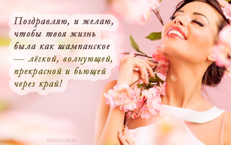 Поздравляю, и желаю, чтобы твоя жизнь была как шампанское — легкой, волнующей, прекрасной и бьющей через край
