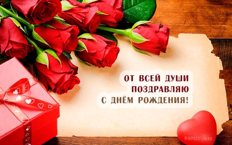 от всей души поздравляю с днем рождения