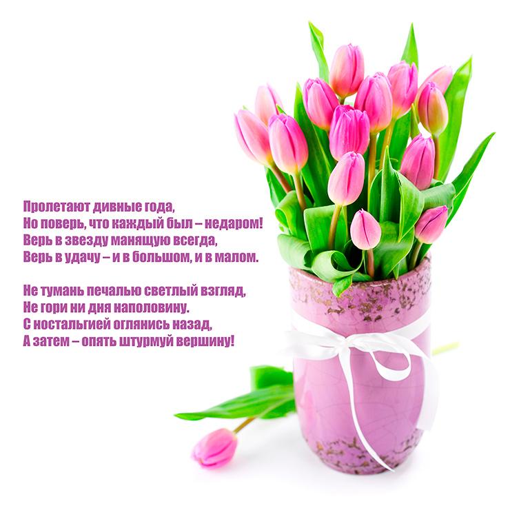 красивые цветы со стихами на день рождения