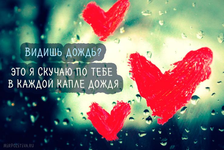 Видишь дождь? это я Скучаю по тебе в каждой капле дождя