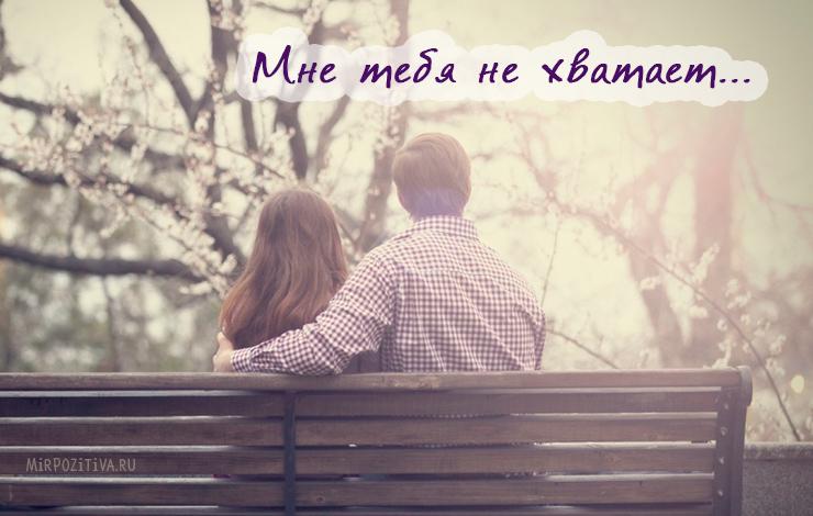 пара на лавочке: Мне тебя не хватает...