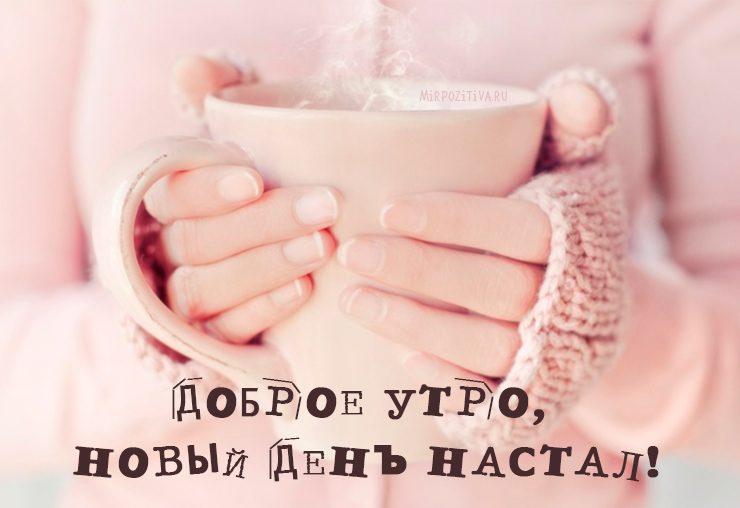 Доброе утро, новый день настал!