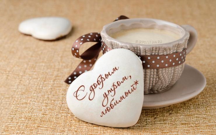 с добрым утром , любимый. чашка кофе и сердце из белого камня